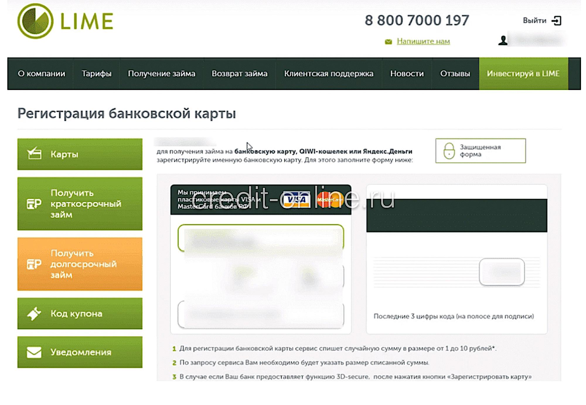 лайм займ онлайн кредит