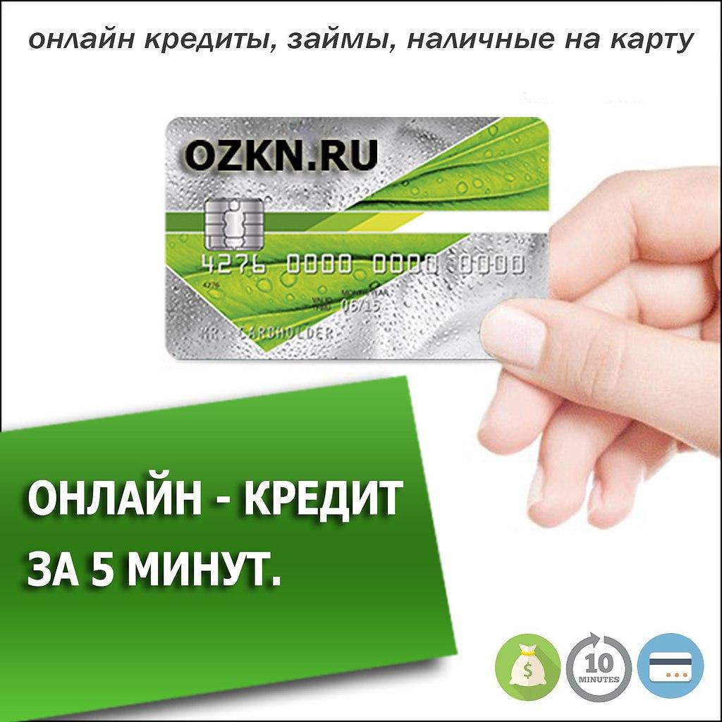 взять микрозайм онлайн деньги