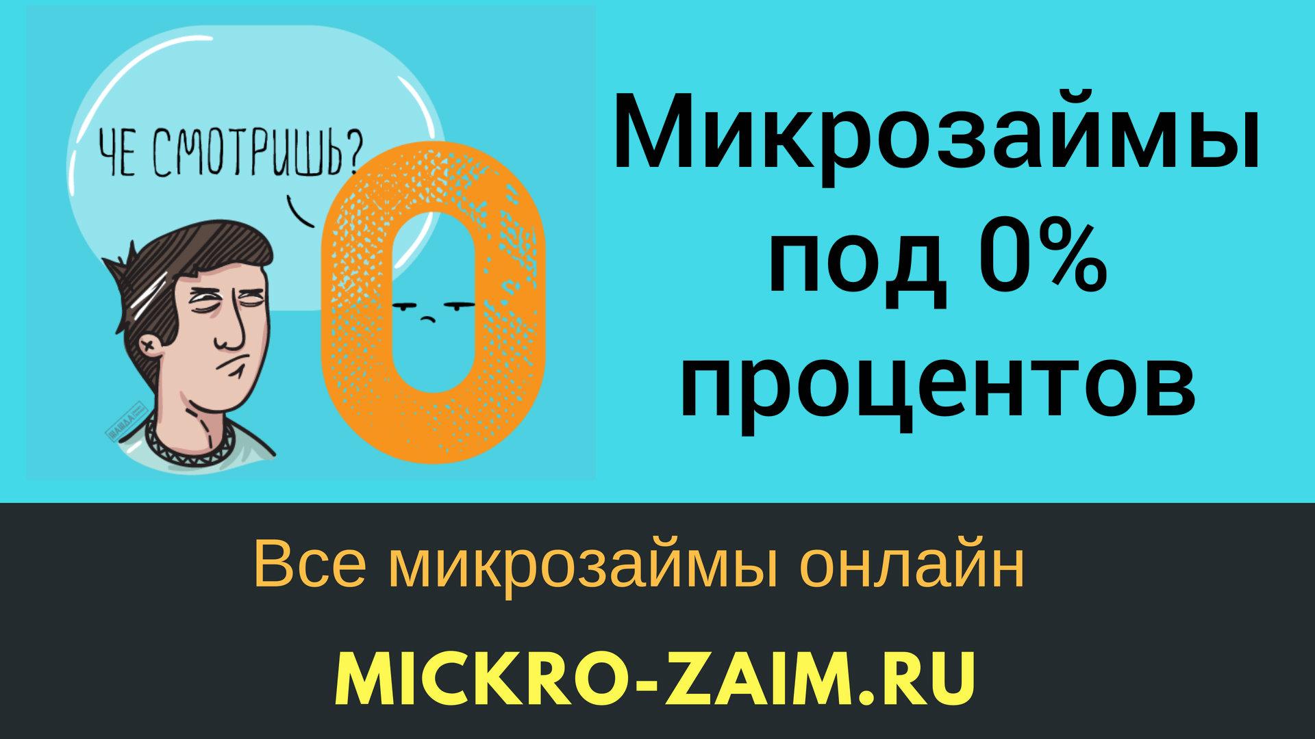микрозайм минимальный процент