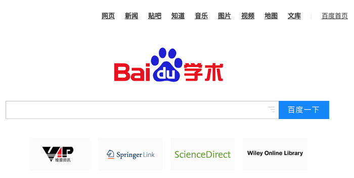 Search interface of Baidu Scholar