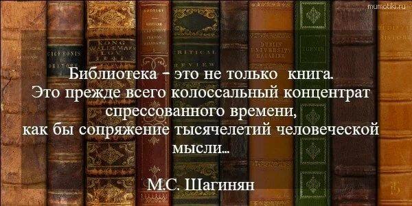 Цитаты о библиотеке