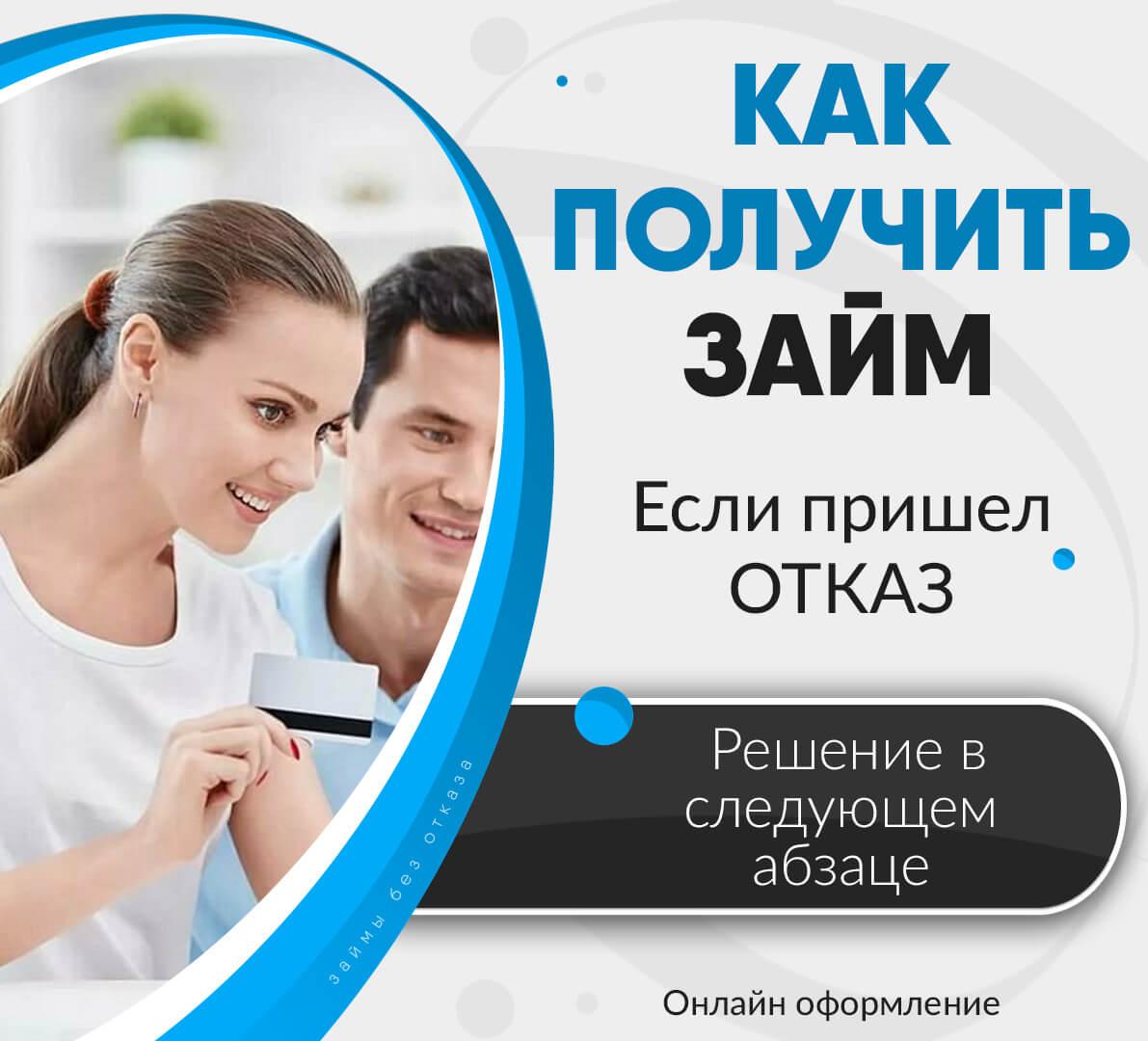 займы онлайн без отказа новосибирск