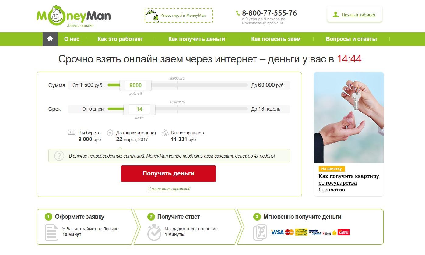 реально деньги займ онлайн заявка