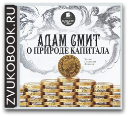 Адам Смит «О природе капитала»
