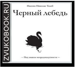 Нассим Николас Талеб «Черный лебедь. Под знаком непредсказуемости»