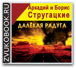 Аркадий и Борис Стругацкие «Далекая радуга»