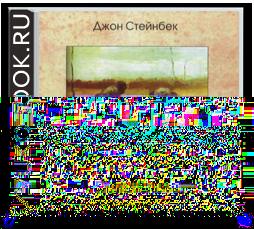 Джон Стейнбек «Гроздья гнева»