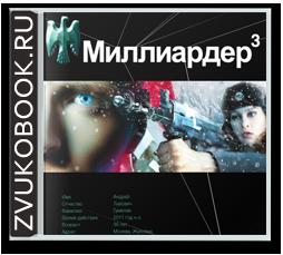 Кирилл Бенедиктов «Миллиардер 3. Конец Игры»
