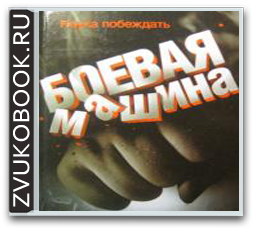 Вадим Шлахтер «Боевая машина»