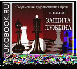 Владимир Набоков «Защита Лужина»