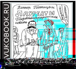 Виктор Плотицын «Лауреаты»