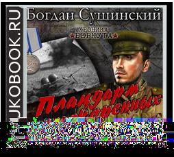 Богдан Сушинский «Плацдарм непокоренных»