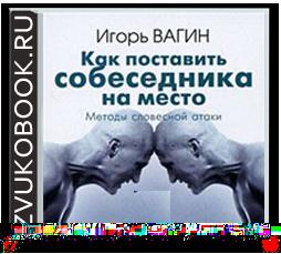Игорь Вагин «Как поставить собеседника на место»