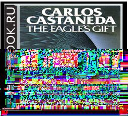 Карлос Кастанеда «Шесть объясняющих предположений»
