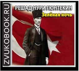 Решад Нури Гюнтекин «Зеленая ночь»