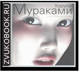 Харуки Мураками «Послемрак»