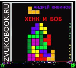 Андрей Кивинов «Хенк и Боб»
