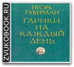 Игорь Губерман «Гарики на каждый день»
