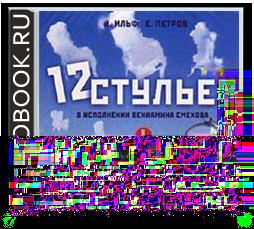 Илья Ильф «12 стульев»