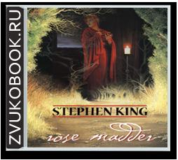 Стивен Кинг «Мареновая роза»