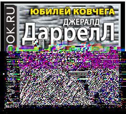 Джеральд Даррелл «Юбилей ковчега»
