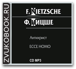 Фридрих Ницше «Антихрист»