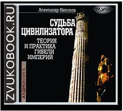Александр Никонов «Судьба Цивилизатора»