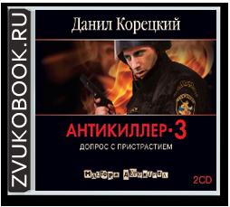 Данил Корецкий «Антикиллер-3: Допрос с пристрастием»