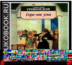 Александр Грибоедов «Горе от ума»
