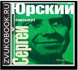 Сергей Юрский «Спотыкач»