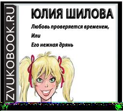 Юлия Шилова «Любовь проверяется временем»