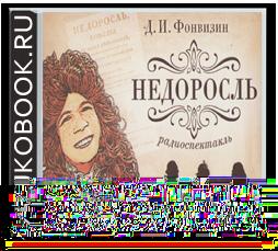 Денис Фонвизин «Недоросль»
