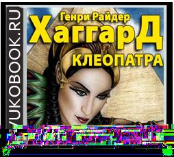 Генри Райдер Хаггард «Клеопатра»