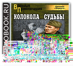 Богдан Сушинский  «Колокола судьбы»