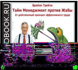 Брайан Трейси «Тайм Менеджмент против Жабы»