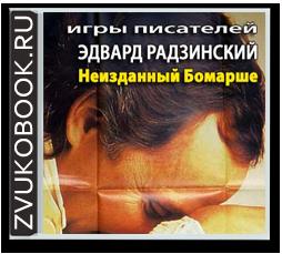 Эдвард Радзинский «Игры писателей. Неизданный Бомарше»