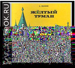 Александр Волков «Желтый Туман»
