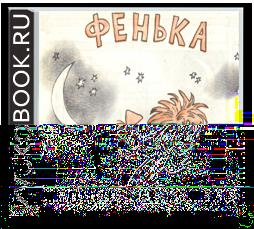 Леонид Пантелеев «Фенька»