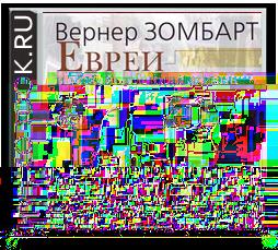 Вернер Зомбарт «Евреи и хозяйственная жизнь»