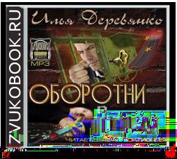 Илья Деревянко «Оборотни в погонах»
