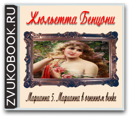Жюльетта Бенцони «Марианна 5. Марианна в огненном венке»