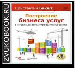 Константин Бакшт «Построение бизнеса услуг с «нуля» до доминирования на рынке»