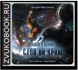 Андрей Мартьянов «Войти в бездну 3. Стоя на краю»