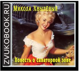 Микола Хвылёвый «Повесть о санаторной зоне»