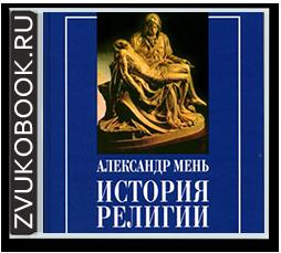 Александр Мень «История религии»