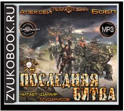 Андрей Левицкий «Технотьма 8. Последняя битва»