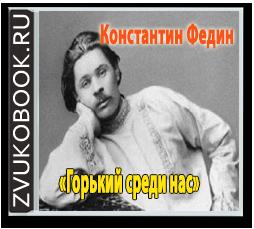 Константин Федин «Горький среди нас»