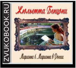 Жюльетта Бенцони «Марианна 6. Марианна в России»
