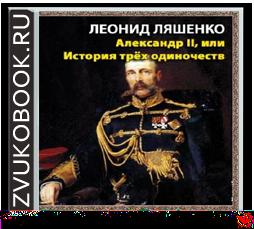 Леонид Ляшенко «Александр II, или история трех одиночеств»