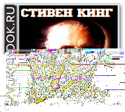 Стивен Кинг «Сердце старика»